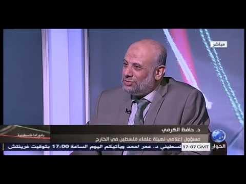 د.حافظ الكرمي ود.عمر ابو زيد يحللان الانتخابات الاسرائيلية وخيارات السلطة الفلسطينية