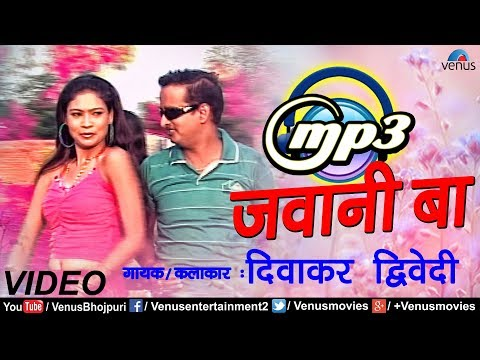 New भाेजपुरी हिट HD VIDEO Song | MP3 Jawani Baa | Diwakar Dwivedi | Latest Bhojpuri Hit Song 2018