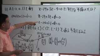 FCS数学教室/空間ベクトル4限目