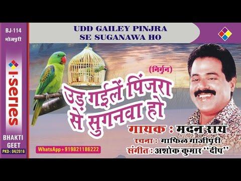 भोजपुरी निर्गुन | Bhojpuri Nirgun | Madan Rai | Audio Song | Udd Gailey Pinjra Se Suganawa Ho .