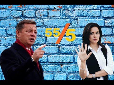 55 за 5: Сенсация! Олег Ляшко шокировал откровенностью и открыл скандальную информацию