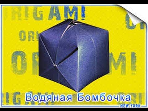 Оригами водяная бомба Или