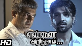 Yennai Arindhaal scenes | Ajith spoils Arunvijay's plan | Ajith rescues the girl | Ajith Mass scenes