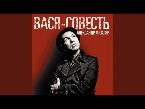 "Александр Скляр - Костя ""Шум-и-Гам"""