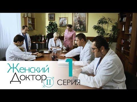 Женский доктор - 2. Сериал. Серия 1.  Dr. Baby Dust 2. Episode 1.