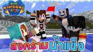 MineMinigame Party #8 - IceWar สงครามแห่งโลกน้ำแข็ง