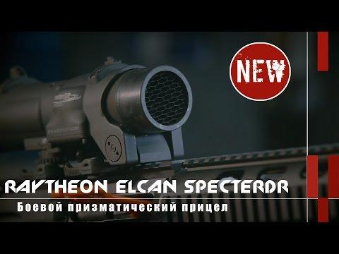 Боевые прицелы Elcan SpecterDR
