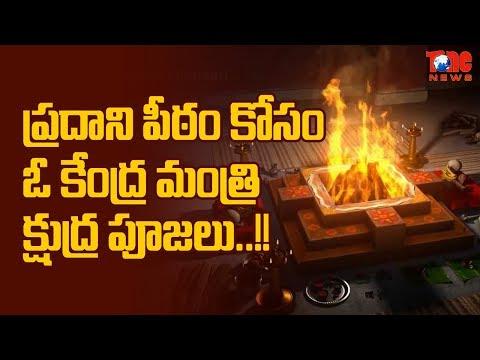 Central Minister Demonic Practice To Become PM | Kshudra Poojalu | NewsOne