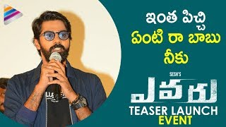 Naveen Chandra Best Speech | Evaru Movie Teaser Launch Event | Samantha | Regina | Adivi Sesh