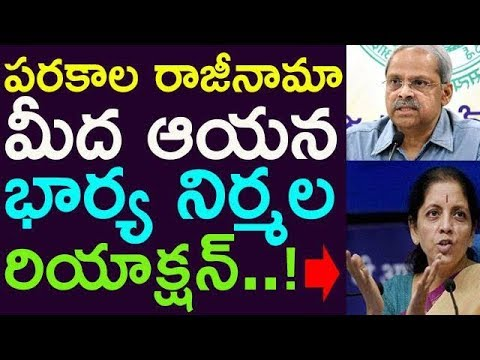 See The Nirmala Sitaraman Reaction On Parakala Resignation  | Taja30 |