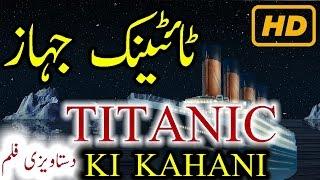 Download Titanic History In Urdu Hindi Titanic Story Titanic Ki Kahani HD 3Gp Mp4
