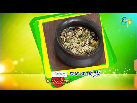 Kaju Mint Rice | Telugu Ruchi | 28th September 2018 | ETV  Telugu