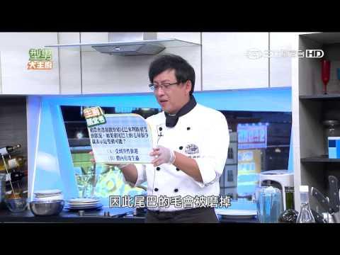 台綜-型男大主廚-20150917 香蕉連連看