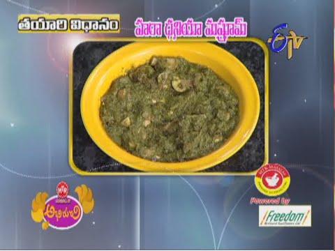 Abhiruchi - Hara Dhania Mushroom - హరా ధనియా మష్రుమ్