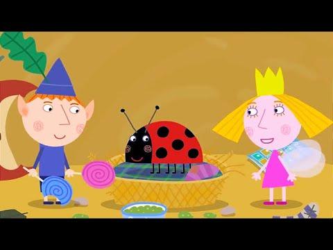 Маленькое королевство Бена и Холли | Гастон Божья коровка | Сборник