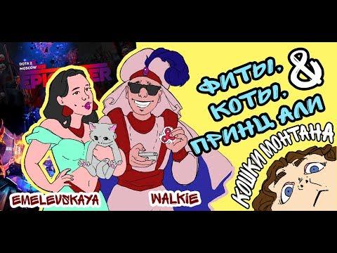 walkie x Эмелевская - Фиты, коты, принц Али