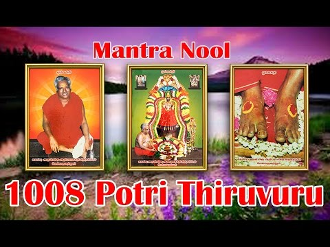 Mantra Nool - 1008 Potri Thiruvuru video