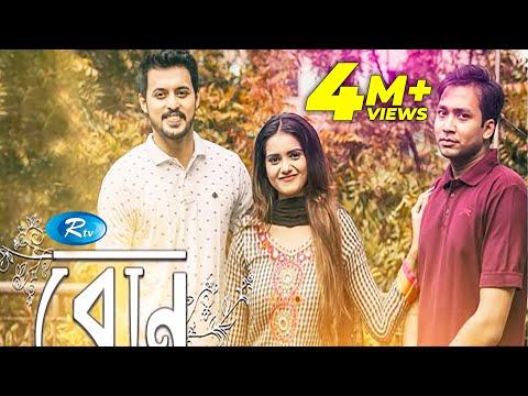 BON (Sister) | বোন |  Irfan Sazzad, Tanjin Tisha | Mabrur Rashid Banna l  Rtv Eid Drama thumbnail