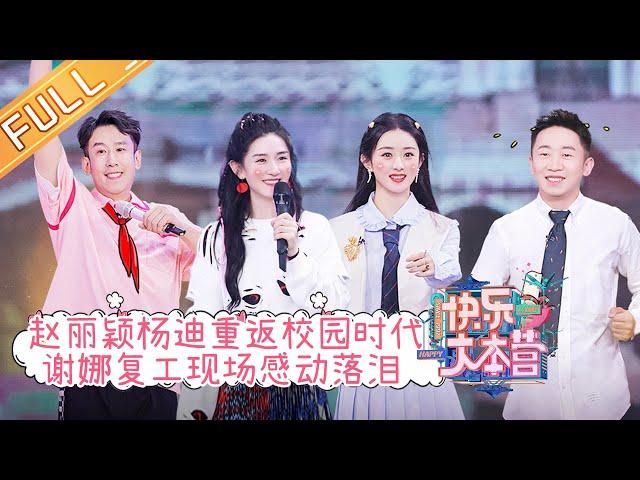 """""""Happy Camp"""" 20210911: Xie Na & Zhao Liying & Ding Chengxin & Yang Di & Yu Yang"""