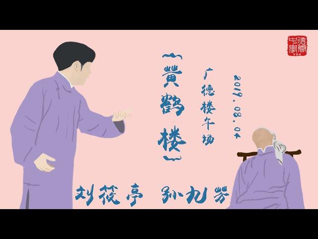 「黄鹤楼+返场」刘筱亭孙九芳 20190804
