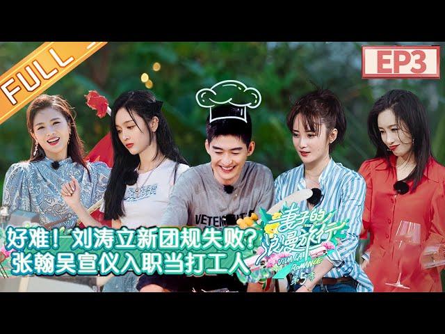 """Viva La Romance S5"" EP3:Zhang Han and Wu XuanYi become ""wife group"" assistant.丨MGTV"