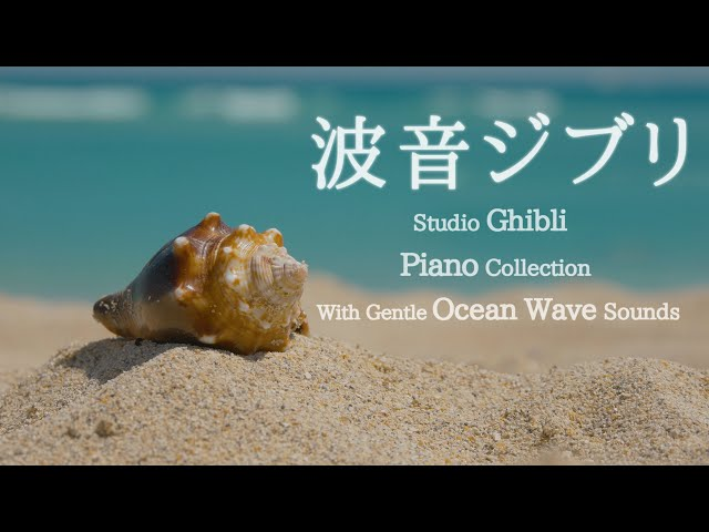 Studio Ghibli Piano Collection with Ocean Wave Sounds Piano Covered by kno