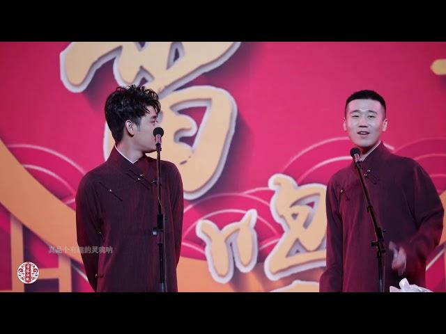 【一张白纸字幕组】20191214张云雷杨九郎——八大吉祥【字幕版】