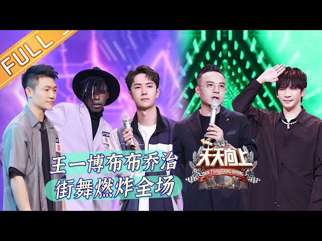 """""""Day Day Up"""" 20210905: Wang Yibo and Bu Bu lit up the room!"""