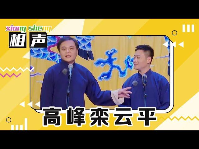 """德云社欢喜冤家相声助兴!高峰""""夸赞""""栾云平,栾云平又被坑了   CCTV「金牌喜剧班」"""