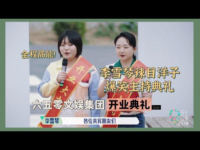 李雪琴辣目把颁奖典礼变成吐槽大会,全程高能!!! 【五十公里桃花坞】