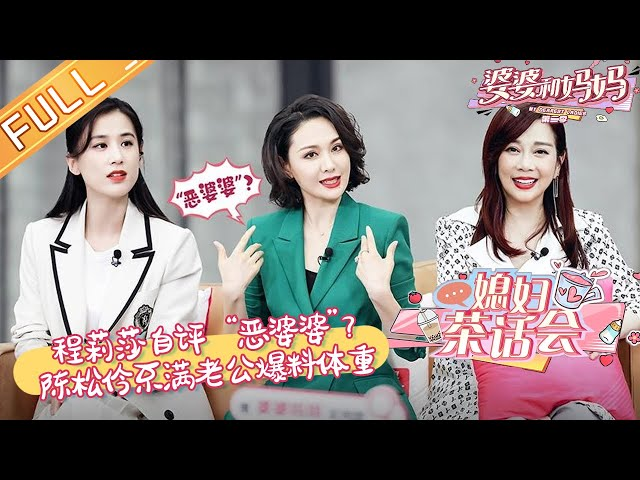 """""""My Dearest Ladies S2"""": The daughter-in-law's tea party EP9 