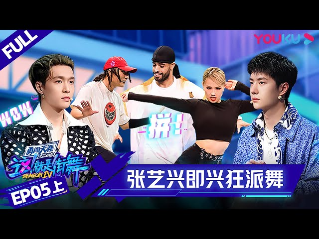 ENGSUB [Street Dance of China S4] EP5 Part 1   YOUKU SHOW