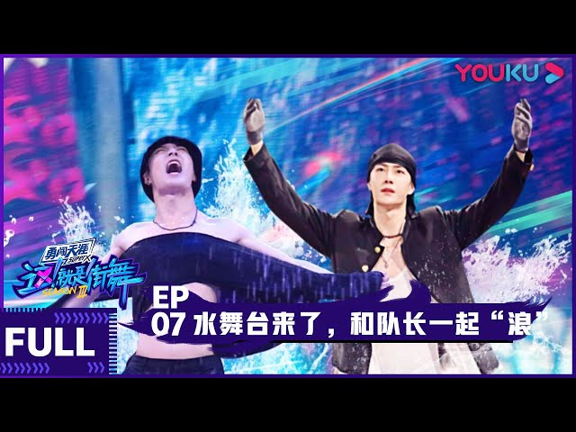 【ENGSUB】Street Dance of China S3 EP07   Jackson Wang/Wang Yibo/Wallace Chung/Lay Zhang   YOUKU