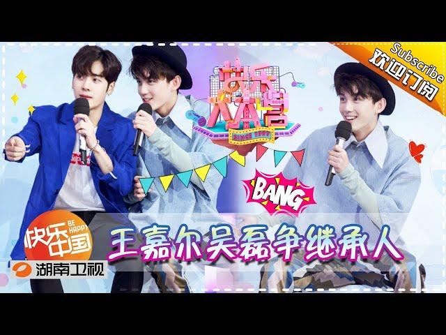 《快乐大本营》Happy Camp EP.20170909 Jackson Wang & He Jiong Show Best Teamwork【Hunan TV Official 1080P】