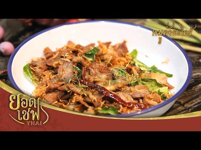 หมูคั่วตะไคร้   ยอดเชฟไทย (Yord Chef Thai 03-05-20)