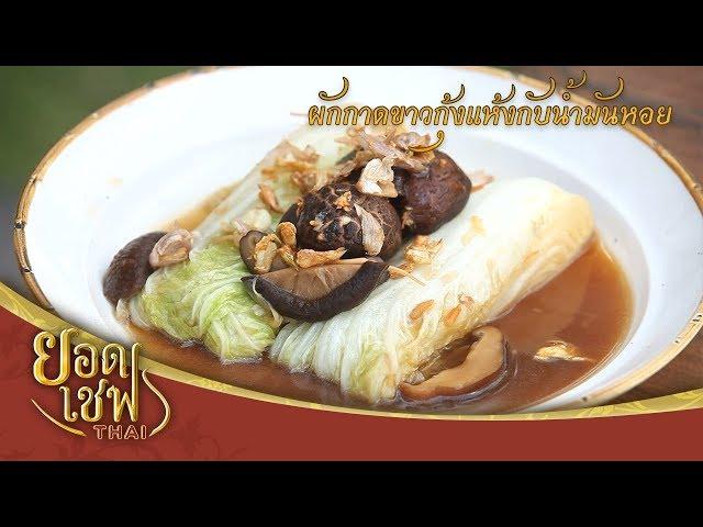 ผักกาดขาวผัดกุ้งแห้งน้ำมันหอย I ยอดเชฟไทย (Yord Chef Thai) 08-04-18