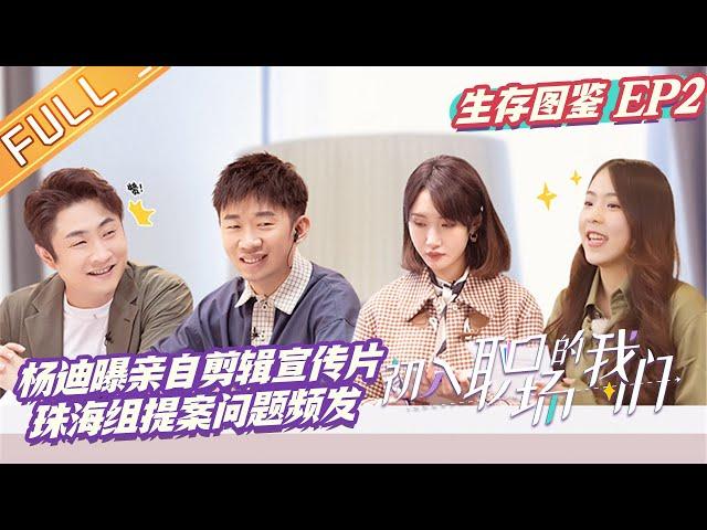 """[PLUS]""""Workplace Newcomers"""" EP2: Hans Zhang, Yang Di, Qiao Shan"""