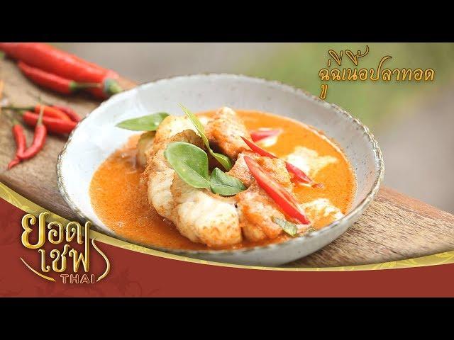 ฉู่ฉี่ปลาทอด I ยอดเชฟไทย (Yord Chef Thai) 26-08-18