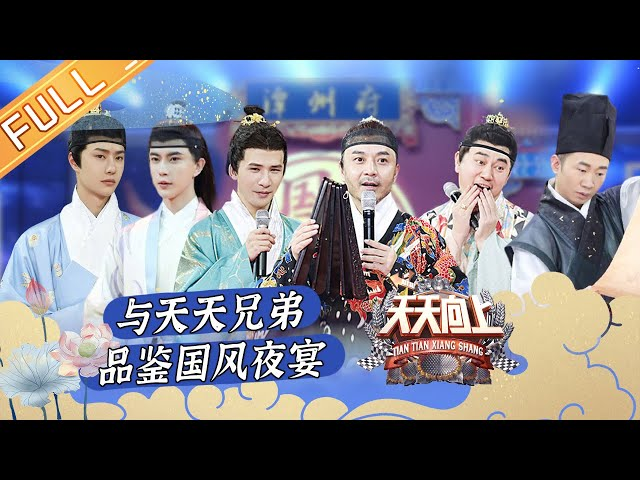 Day Day Up 20210321: Wang Yibo bumped butt with and hit Qian Feng away丨MGTV