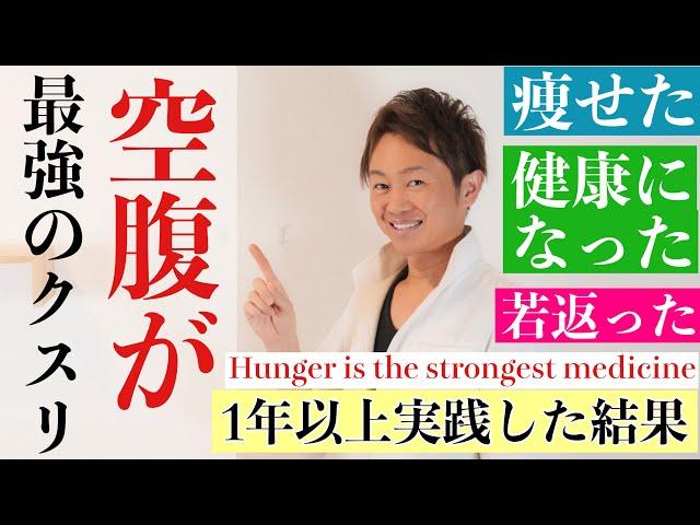 みた て 空腹 最強 の クスリ やっ こそ 実際に1年間プチ断食(16時間の空腹)を続けてみて起こった体への変化とは!?