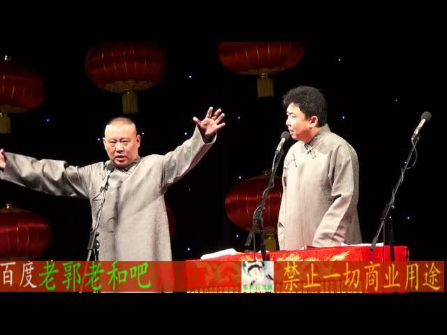 20121231 郭德纲北展剧场跨年专场合集 (上)