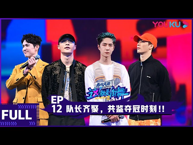 【ENGSUB】Street Dance of China S3 EP12 | Jackson Wang/Wang Yibo/Wallace Chung/Lay Zhang | YOUKU