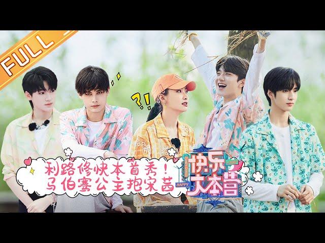"""Happy Camp""20210529 LELUSH&Victoria Song&Liu Yaowen&Song Yaxuan&Lin Yi&Victor Ma&Vengo丨MGTV"