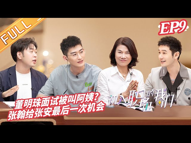 """""""Workplace Newcomers""""EP9: Dong Mingzhu is called aunt丨MGTV"""