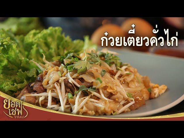 ก๋วยเตี๋ยวคั่วไก่   ยอดเชฟไทย (Yord Chef Thai 30-05-21)