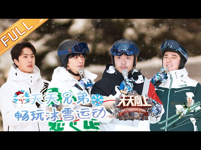 Day Day Up 20210110 :Everyday Brothers bring a hilarious ski race丨MGTV