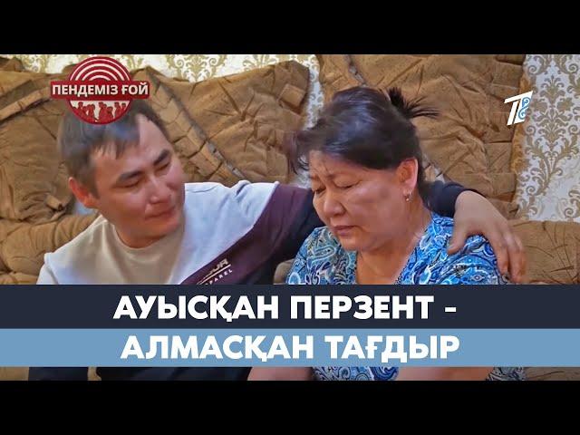 АУЫСҚАН ПЕРЗЕНТ - АЛМАСҚАН ТАҒДЫР