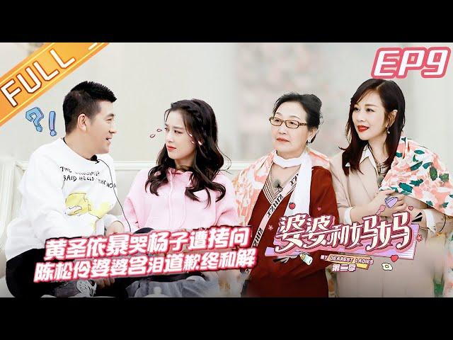 """My Dearest Ladies S2""EP9: Full exposure of Du Chun's wife's production process. | MGTV"