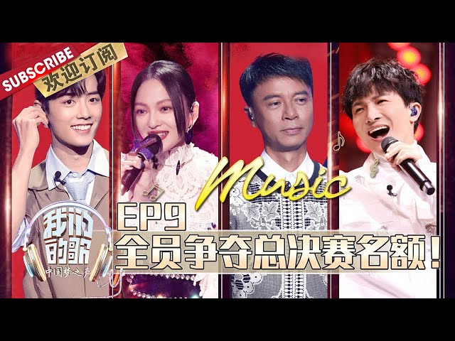 Chinese idol-Our Song EP9 Intense Competition to get into the finals!