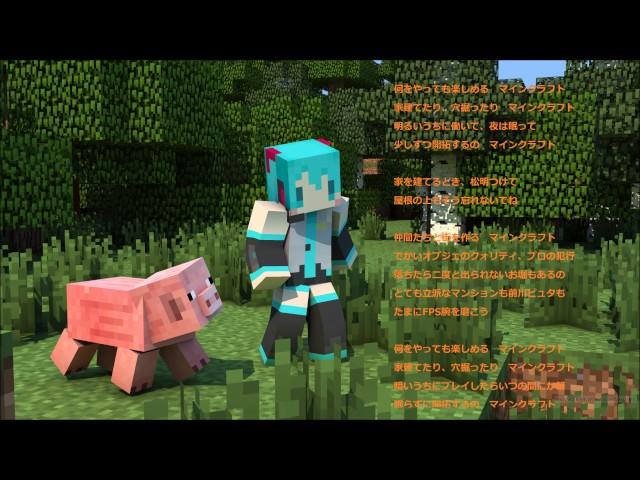 Miku Hatsune Minecraft song